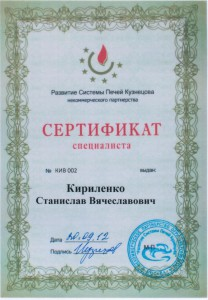 Сертификат специалиста (1)