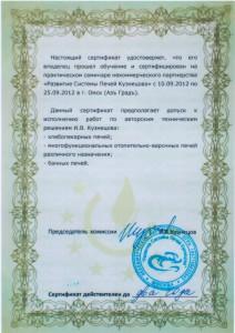 Сертификат специалиста (2)